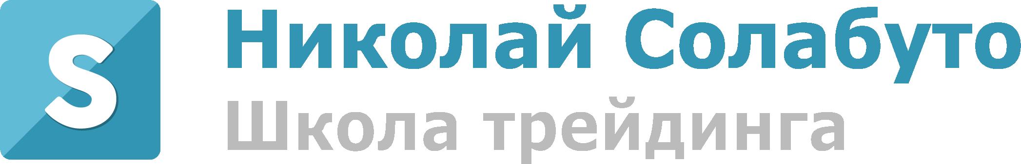 Школа трейдинга Николая Солабуто